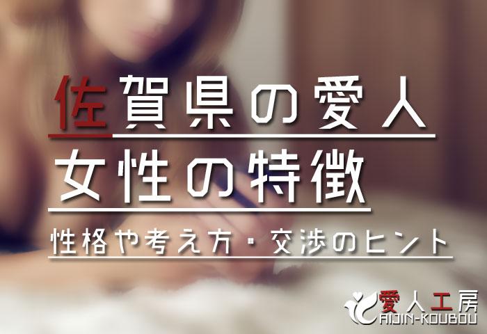 佐賀県の愛人女性の特徴(性格や考え方・交渉のヒントなど)