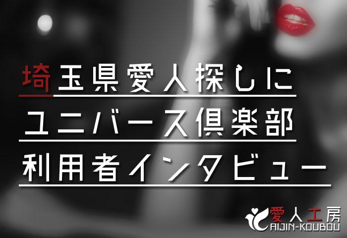 埼玉県で愛人探しにユニバース倶楽部を利用した方のインタビュ