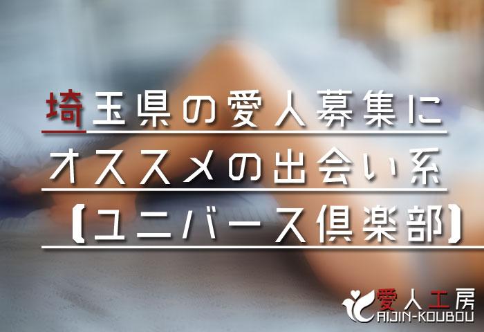 埼玉県の愛人募集にオススメの交際クラブ【ユニバース倶楽部】