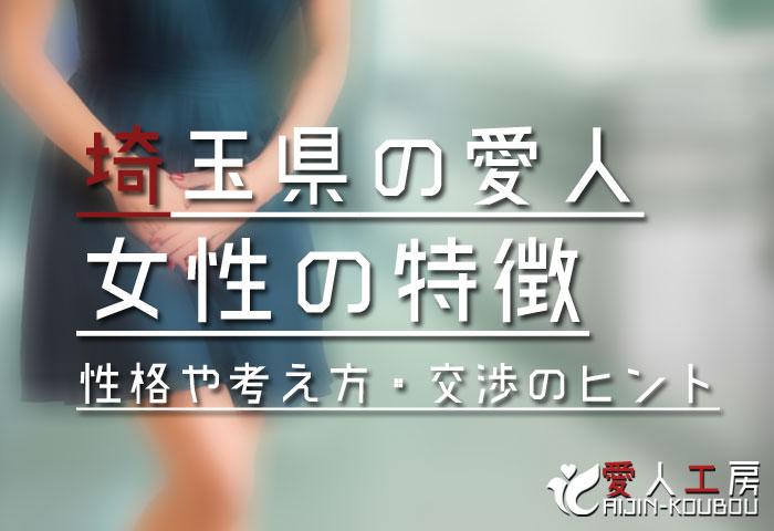 埼玉県の愛人女性の特徴(性格や考え方・交渉のヒントなど)