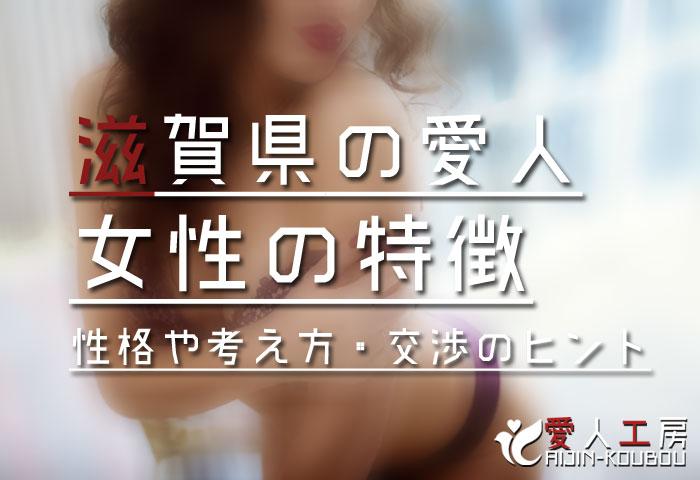 滋賀県の愛人探しで大事なこと