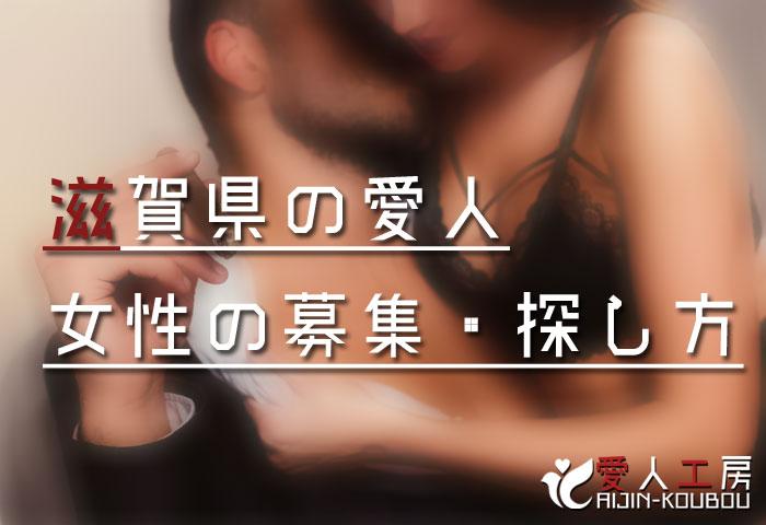 滋賀県の愛人女性の募集・探し方