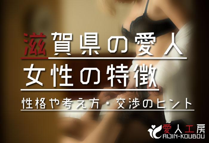 滋賀県の愛人女性の特徴(性格や考え方・交渉のヒントなど)