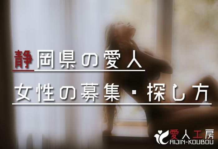 静岡県の愛人女性の募集・探し方