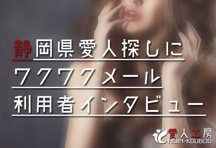 静岡県愛人探しにワクワクメールを利用した方のインタビュー