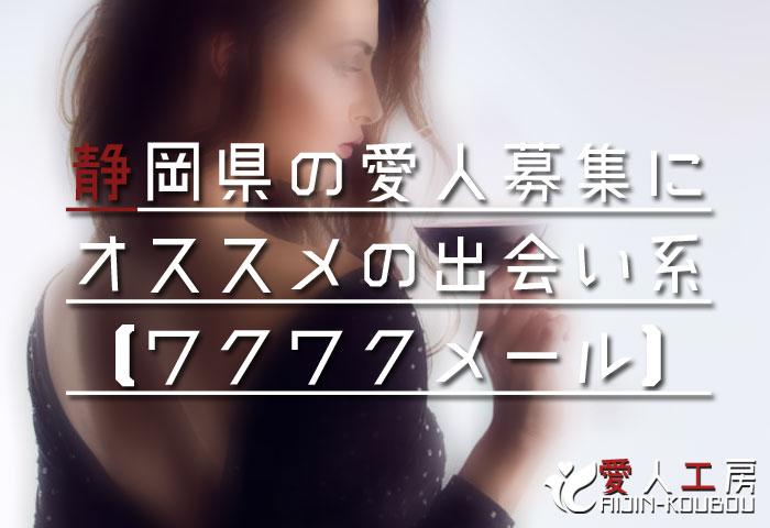静岡県の愛人募集にオススメの出会い系サイト【ワクワクメール】