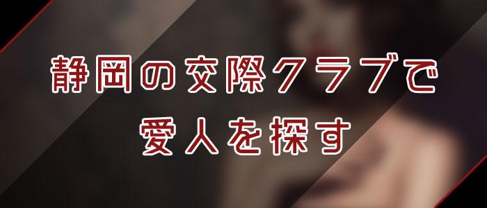 交際クラブで静岡愛人を探す