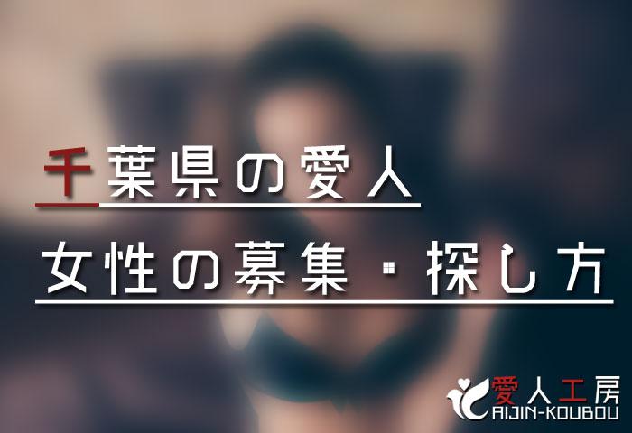 千葉県の愛人女性の募集・探し方