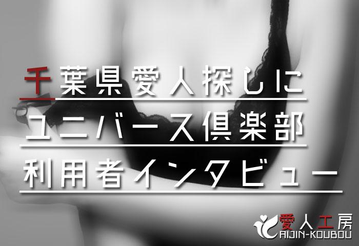 千葉県で愛人探しにユニバース倶楽部を利用した方のインタビュー