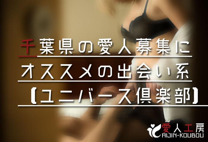 千葉県の愛人募集にオススメの交際クラブ【ユニバース倶楽部】