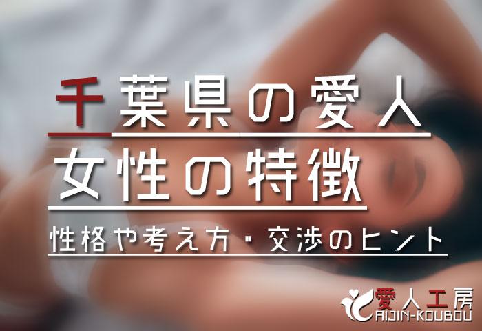 千葉県の愛人女性の特徴(性格や考え方・交渉のヒントなど)