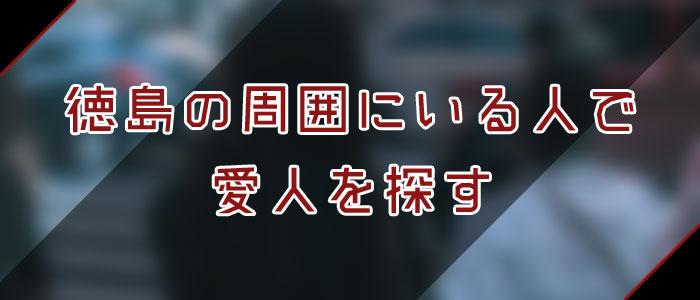 徳島の周囲にいる人で愛人を探す