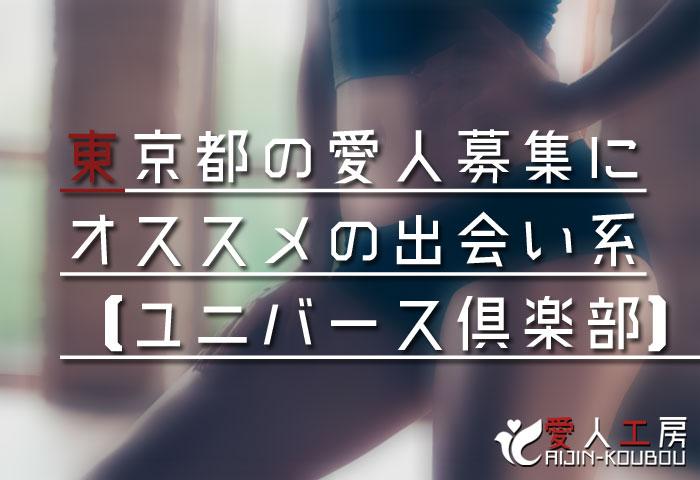 東京都の愛人募集にオススメの交際クラブ【ユニバース倶楽部】
