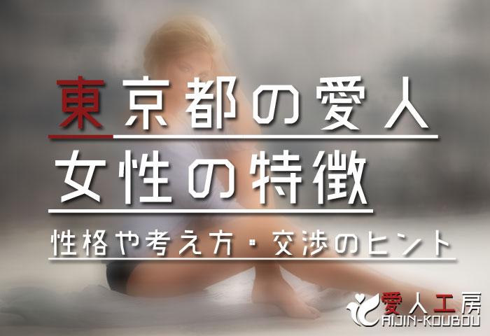 東京都の愛人女性の特徴(性格や考え方・交渉のヒントなど)