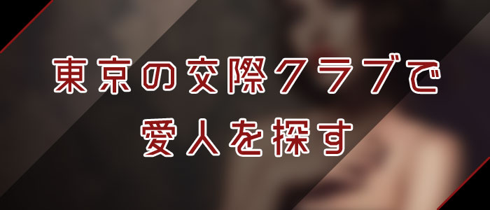 交際クラブで東京愛人を探す
