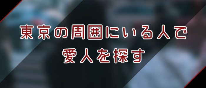 東京愛人を周囲にいる人で探す