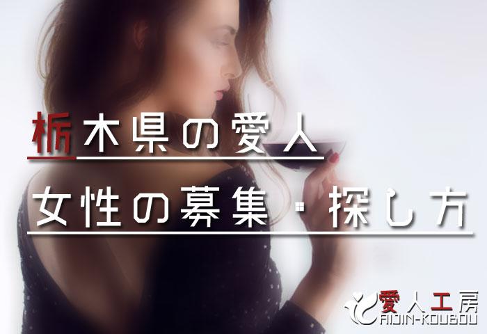 栃木県の愛人女性の募集・探し方