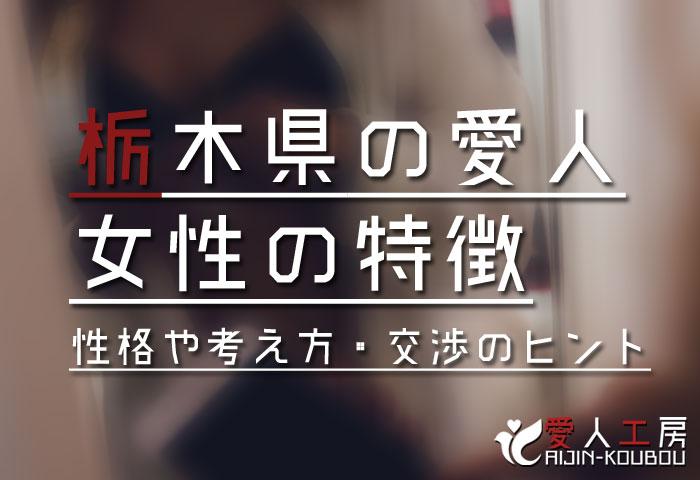 栃木県の愛人女性の特徴(性格や考え方・交渉のヒントなど)