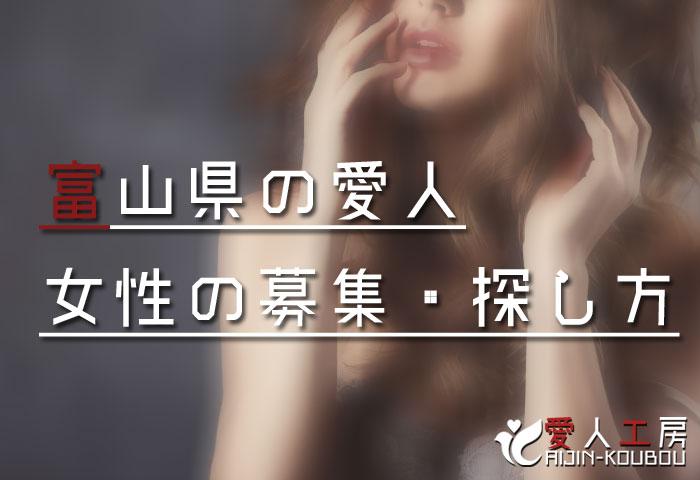 富山県の愛人女性の募集・探し方