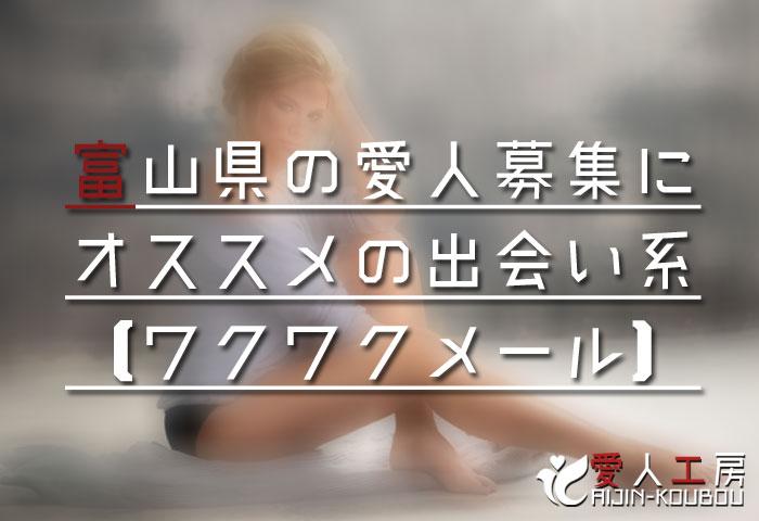 富山県の愛人募集にオススメの出会い系サイト【ワクワクメール】