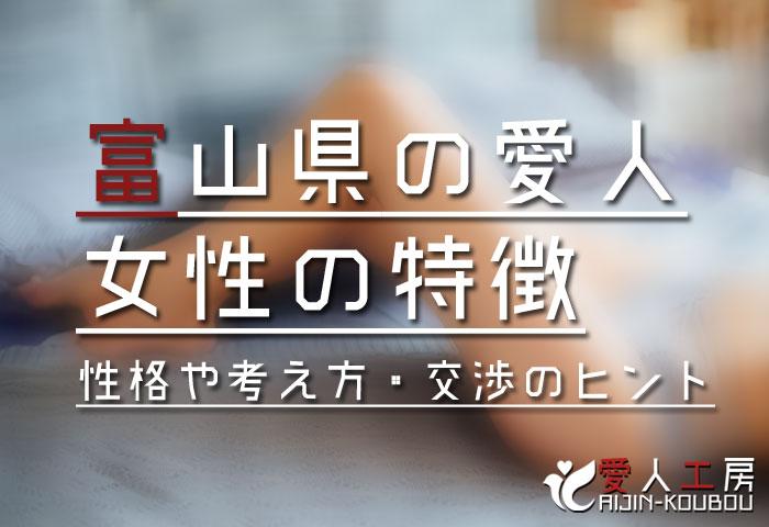 富山県の愛人女性の特徴(性格や考え方・交渉のヒントなど)