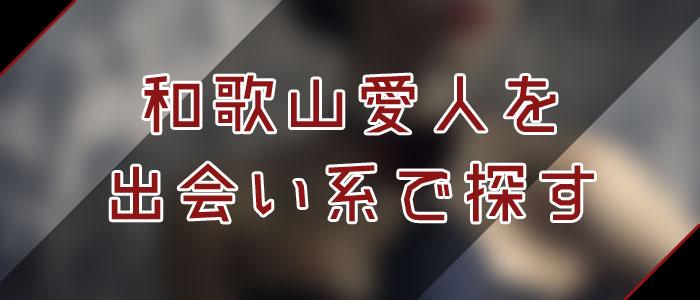 出会い系・アプリで和歌山愛人を探す