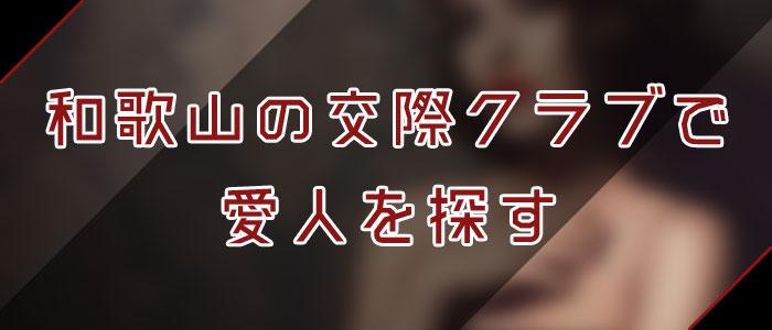 交際クラブで和歌山愛人を探す