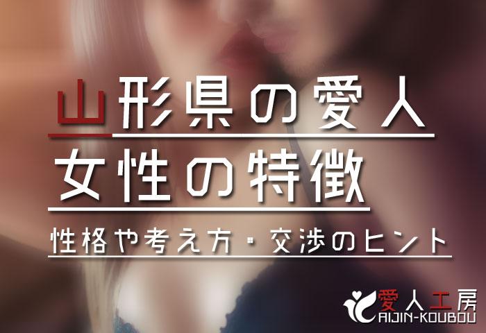 山形県の愛人女性の特徴(性格や考え方・交渉のヒントなど)