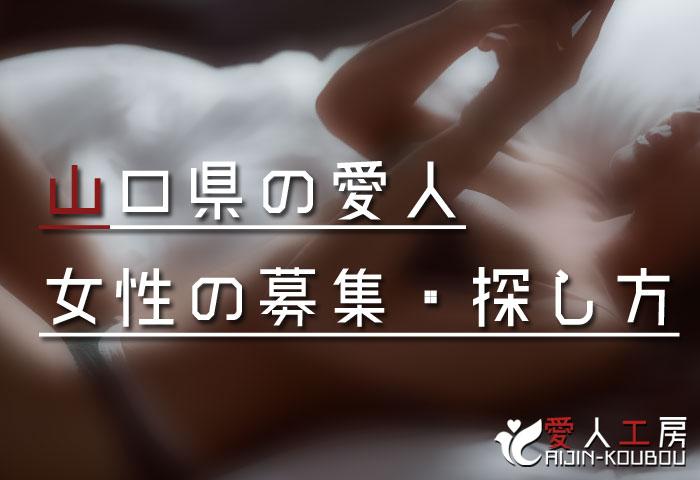 山口県の愛人女性の募集・探し方
