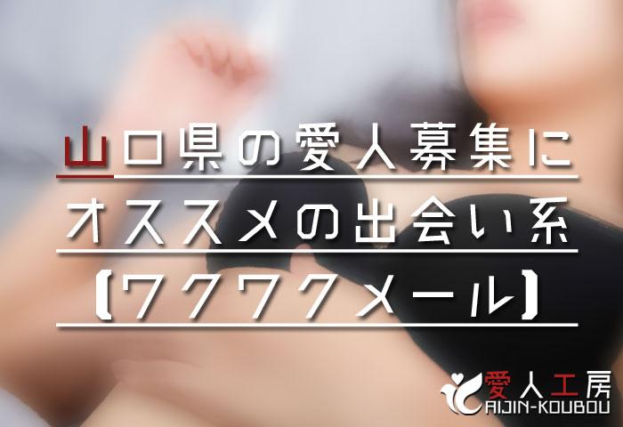 山口県の愛人募集にオススメの出会い系サイト【ワクワクメール】