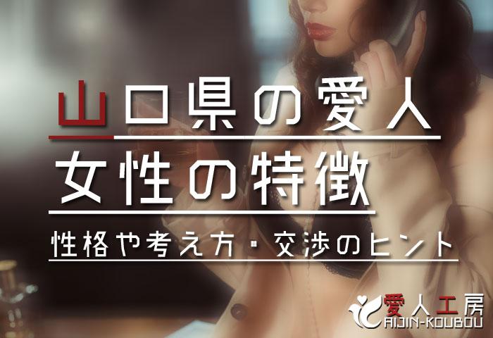 山口県の愛人女性の特徴(性格や考え方・交渉のヒントなど)